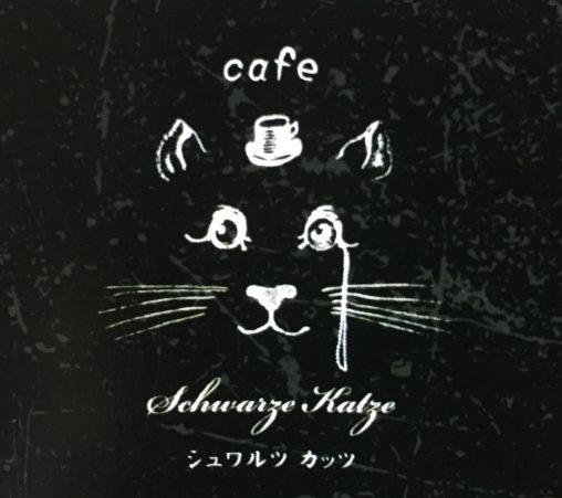 カフェ『schwarze katze(シュワルツカッツ)』