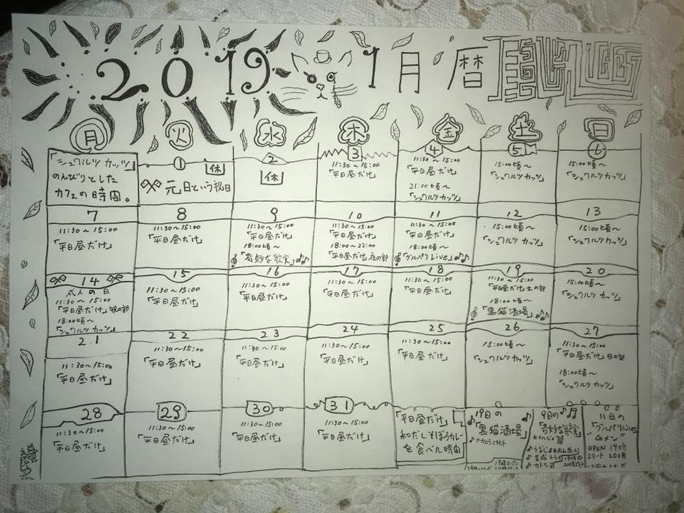 2019年1月カレンダー