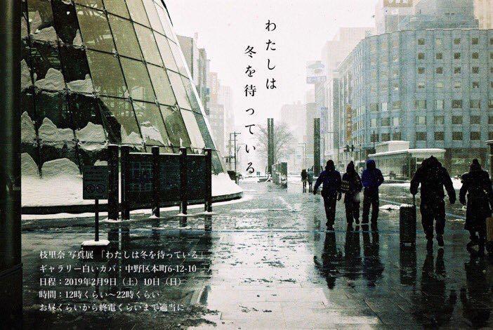 枝里奈 写真展「わたしは冬を待っている」