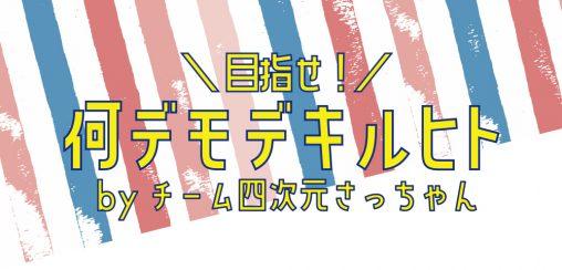\ 目指せ! / 何デモデキルヒト by チーム四次元さっちゃん